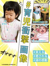 #育児衝撃画像(飛鳥新社)