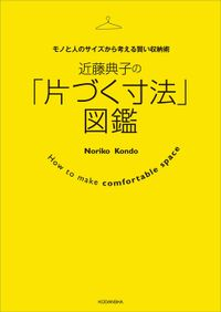 近藤典子の「片づく寸法」図鑑 モノと人のサイズから考える賢い収納術