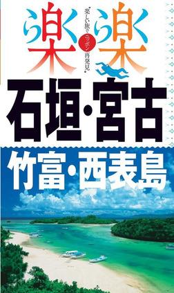 楽楽 石垣・宮古・竹富・西表島(2017年版)-電子書籍