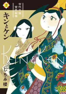 キンとケン 2【電子限定特典付き】-電子書籍