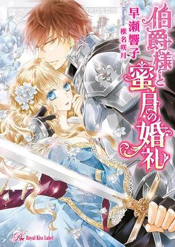 伯爵様と蜜月の婚礼【SS付】【イラスト付】-電子書籍