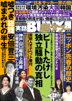 実話BUNKA超タブー vol.33【電子普及版】-電子書籍