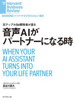音声AIがパートナーになる時-電子書籍
