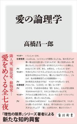 愛の論理学-電子書籍