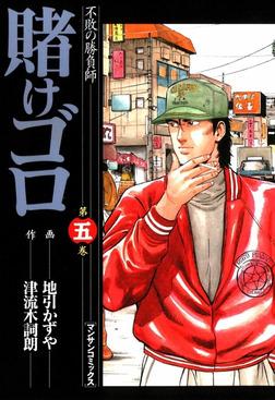 賭けゴロ5-電子書籍