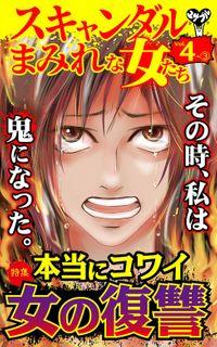 スキャンダルまみれな女たち【合冊版】Vol.4-3