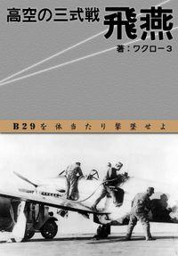 「高空の三式戦 飛燕」 (横組み)