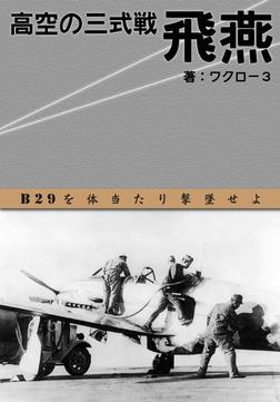「高空の三式戦 飛燕」 (横組み)-電子書籍