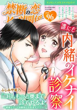 禁断の恋 ヒミツの関係 vol.96-電子書籍