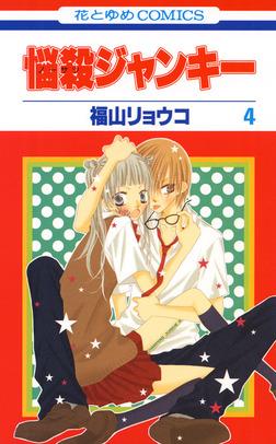 悩殺ジャンキー 4巻-電子書籍