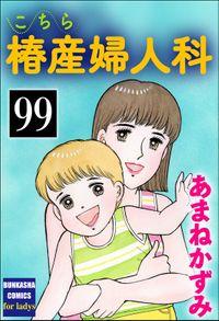 こちら椿産婦人科(分冊版) 【第99話】