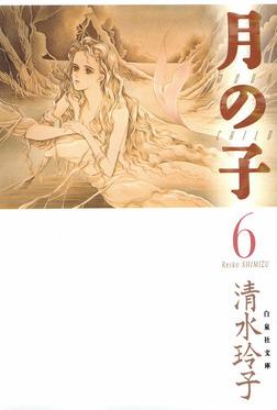 月の子 MOON CHILD 6巻-電子書籍