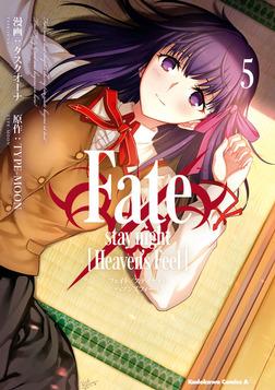 Fate/stay night [Heaven's Feel](5)-電子書籍