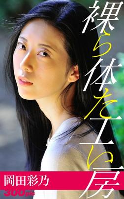 裸体工房【岡田彩乃】-電子書籍