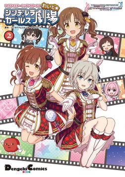 アイドルマスター シンデレラガールズ シンデレラガールズ劇場 わいど☆(2)-電子書籍