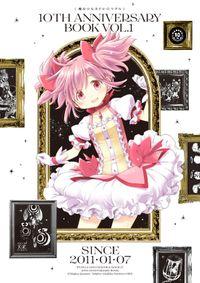 魔法少女まどか☆マギカ 10th Anniversary Book 1巻