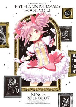 魔法少女まどか☆マギカ 10th Anniversary Book 1巻-電子書籍