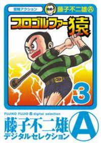 プロゴルファー猿(3)