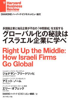 グローバル化の秘訣はイスラエル企業に学べ-電子書籍