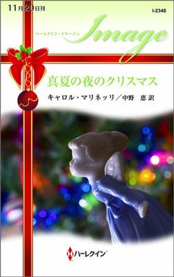 真夏の夜のクリスマス-電子書籍