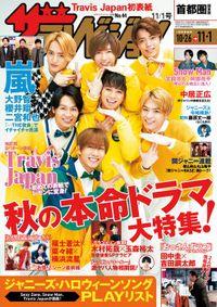 ザテレビジョン 首都圏関東版 2019年11/1号