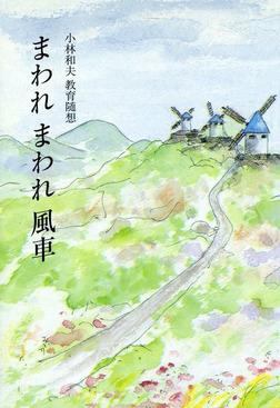 まわれまわれ風車-電子書籍