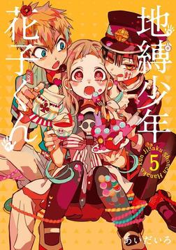 地縛少年 花子くん 5巻-電子書籍