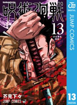 呪術廻戦 13-電子書籍