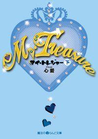 My Treasure[下]