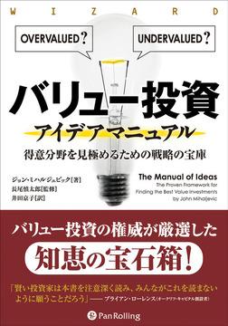 バリュー投資アイデアマニュアル ──得意分野を見極めるための戦略の宝庫-電子書籍