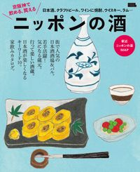 京阪神で飲める、変える ニッポンの酒・電子版