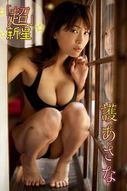 護あさな 「超」新星【image.tvデジタル写真集】-電子書籍