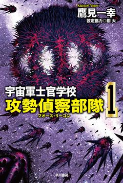 宇宙軍士官学校―攻勢偵察部隊― 1-電子書籍
