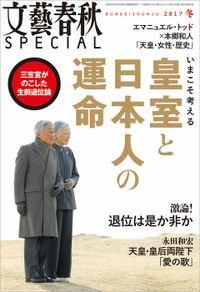 文藝春秋SPECIAL 電子版 2017年冬号