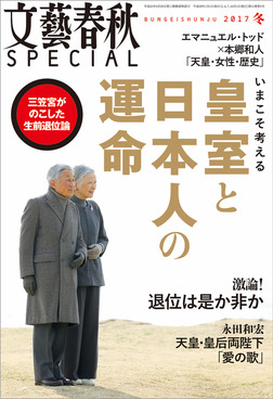 文藝春秋SPECIAL 電子版 2017年冬号-電子書籍