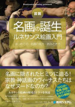 図説 名画の誕生 ルネサンス絵画入門-電子書籍