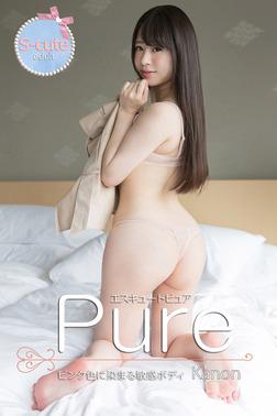 【S-cute】ピュア Kanon ピンク色に染まる敏感ボディ adult-電子書籍