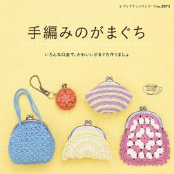手編みのがまぐち-電子書籍