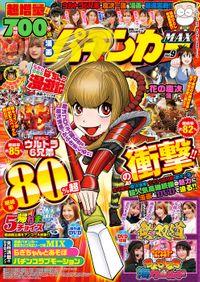 漫画パチンカーMAX Vol.09