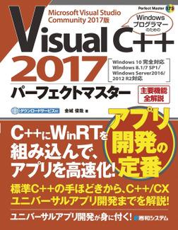 Visual C++ 2017 パーフェクトマスター-電子書籍