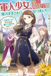 軍人少女、皇立魔法学園に潜入することになりました。~乙女ゲーム? そんなの聞いてませんけど?~【特典SS付】