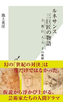 ルネサンス 三巨匠の物語~万能・巨人・天才の軌跡~-電子書籍