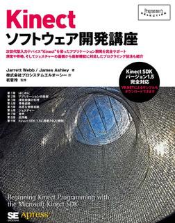 Kinectソフトウェア開発講座-電子書籍