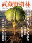 武蔵野樹林 Vol.4 2020夏