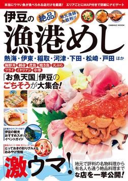 伊豆の漁港めし-電子書籍