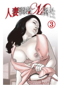 人妻調教M属性(3)-電子書籍