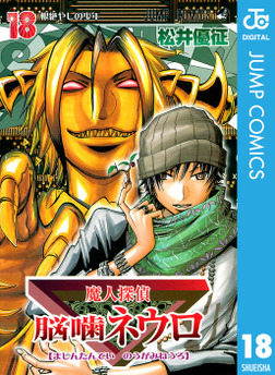 魔人探偵脳噛ネウロ モノクロ版 18-電子書籍