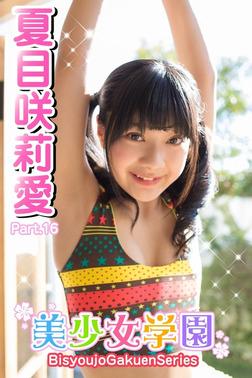 美少女学園 夏目咲莉愛 Part.16-電子書籍