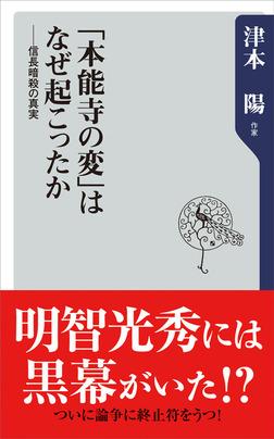 「本能寺の変」はなぜ起こったか 信長暗殺の真実-電子書籍
