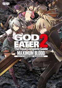 ゴッドイーター2 最終完全攻略本 -MAXIMUM BLOOD-